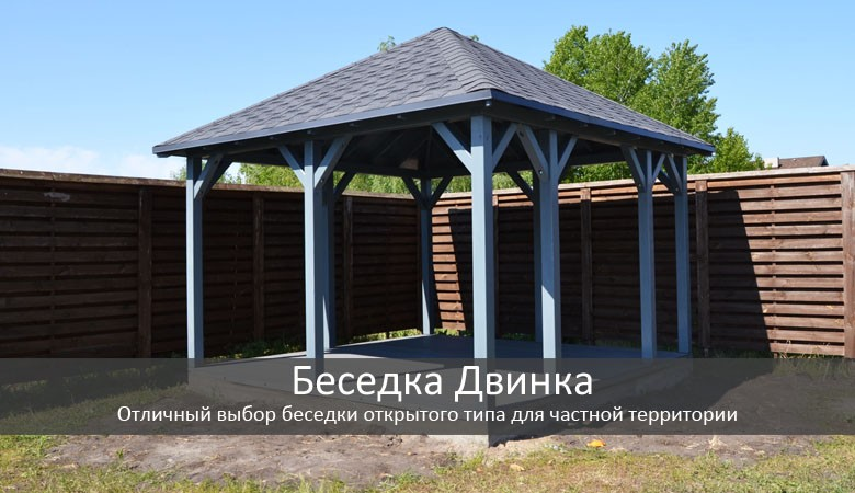 Беседка деревянная Дзвинка не стандартных размеров купить в Киеве,Харькове, Одессе