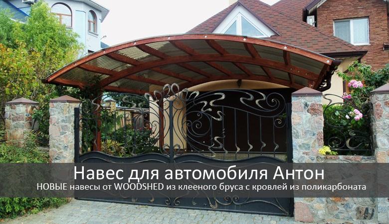 Деревянный навес Антон из поликарбоната