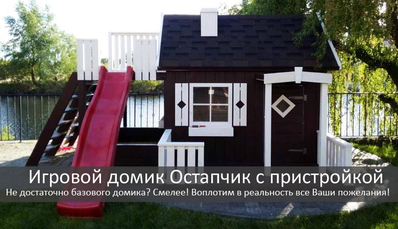 Деревянный домик для детей под заказ купить в Украине