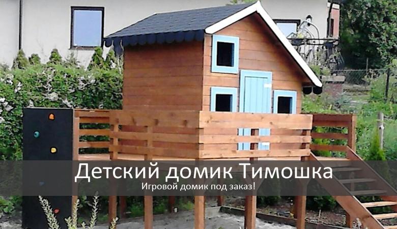 Детский домик Тимошка (под заказ)