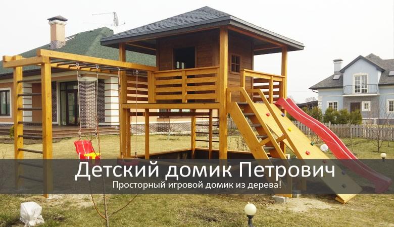 Просторный игровой домик из дерева