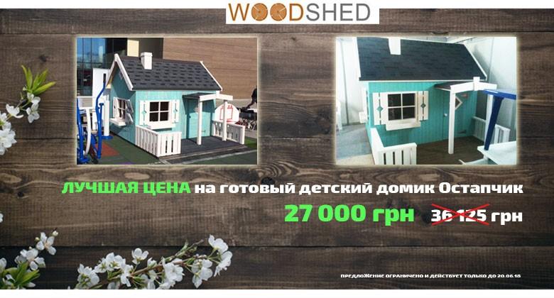 Детский домик из дерева всего 27000 грн