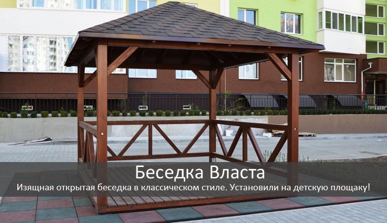 Беседка из дерева с перилом по периметру отличный вариант для детской площадки