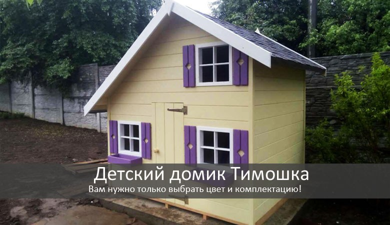 Яркий детский домик Тимошка из натурального дерева для детей на свежем воздухе