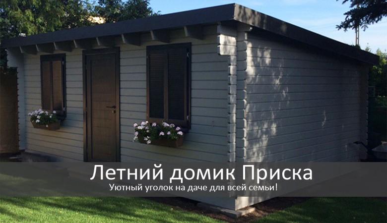 Летний домик Приска