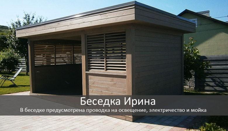 Закрытая беседка деревянная Ирина под ключ купить у производителя