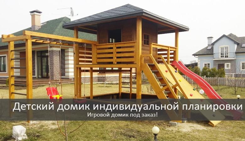 Детский домик с индивидуальной планировкой