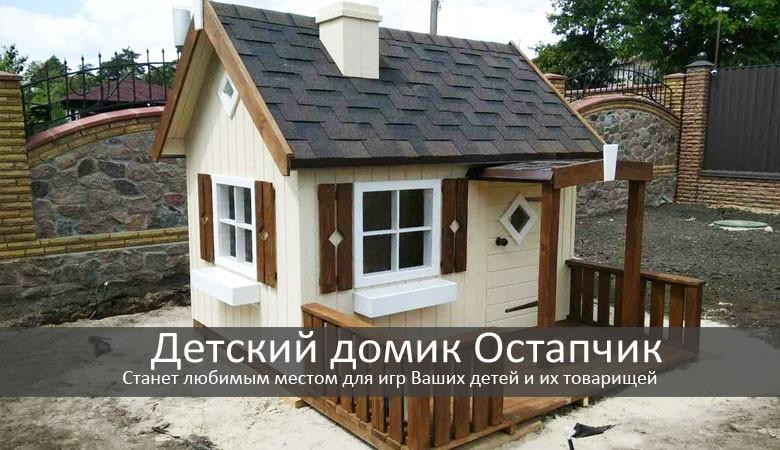 Домик деревянный для детей под ключ от производителя. Купить по лучшей цене!