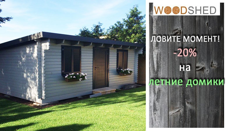 Скидки на Летние домики из дерева до -20%!