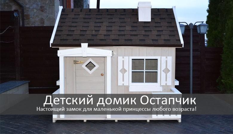 Лучший игровой домик из дерева для детей