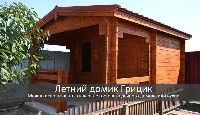 Просторный летний деревянный домик Гриць. Изготовим и установим под ключ!