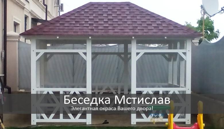 Беседка Мстислав