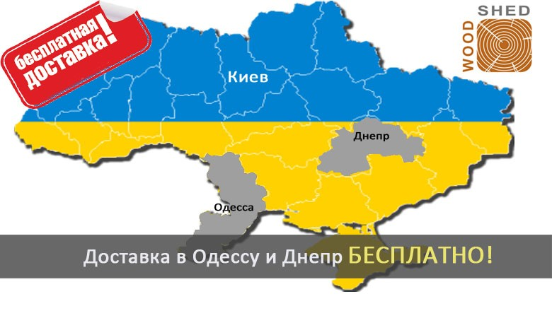 Доставка в Одессу и Днепр бесплатно