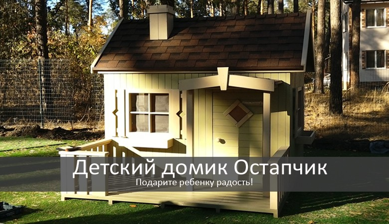 Детский домик Остапчик