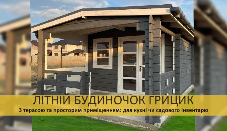 Господарчий будинок з дерева під ключ