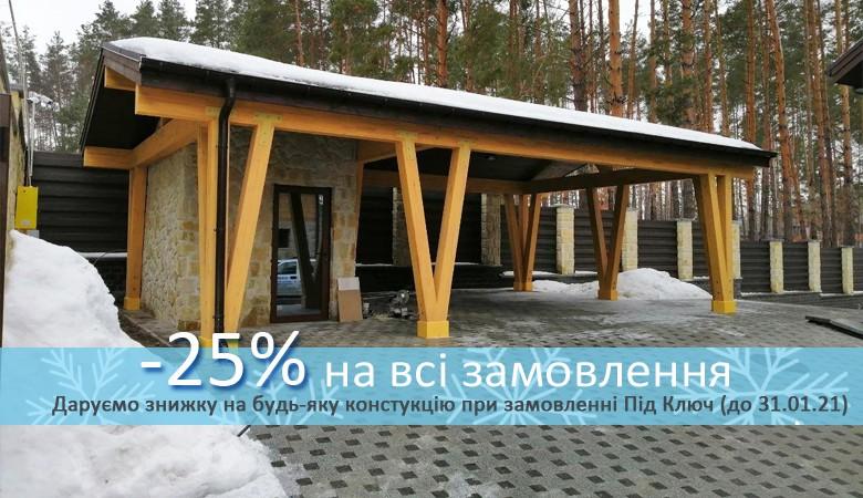 -25% на беседки, навесы и домики из дерева до 31.01.21