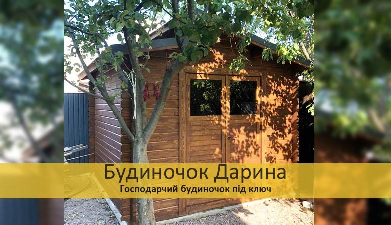 Господарчий будинок з фальшбрусу