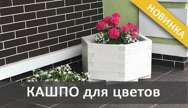 Новинка Кашпо для цветов