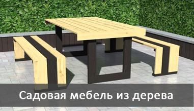 Комплект садовой мебели из дерева. Купить стол и лавки для дачи